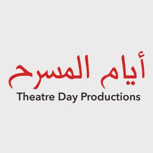 أيام المسرح